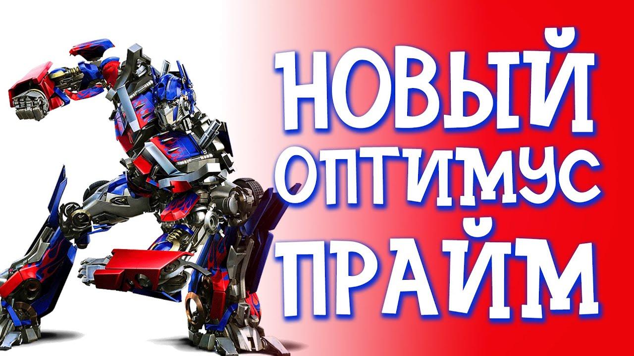 Мультик для мальчиков про Роботы Трансформеры Оптимус ...