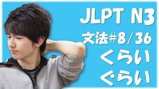 Japanese lessons JLPT N3 Grammar #8 「くらい、ぐらい」 [Nihongonomori Kento teacher]