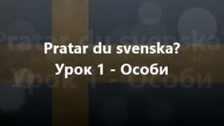 Шведська мова: Урок 1 - Особи