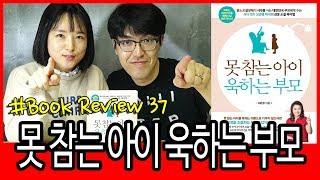 책리뷰 #37 못 참는 아이 욱하는 부모 / 오은영 /…