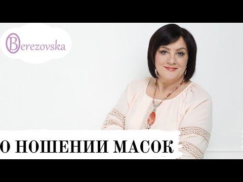 Как правильно носить маски- Др. Елена Березовская