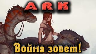 ARK - Война зовет