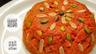 Most Easy Gajar Halwa Recipe/ सबसे आसान तरीक़ा गाजर हलवा बनाने का - How to make Gajar Halwa