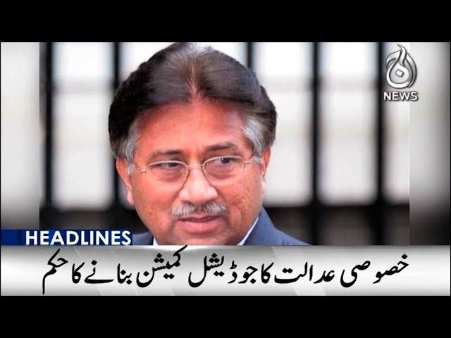 Headlines 6 PM   15 October 2018   Aaj News