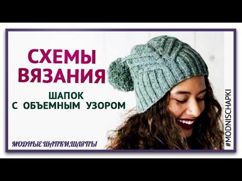 Узоры кос для вязания спицами со схемами для шапок