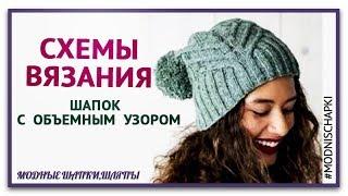 Схемы вязания спицами шапок женских . Классные шапки с объемным узором