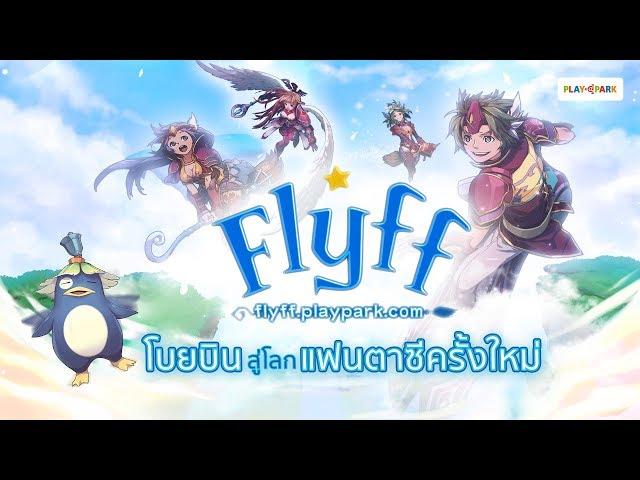 Flyff : โบยบินสู่โลกแฟนตาซีครั้งใหม่ในบ้านใหม่ PlayPark