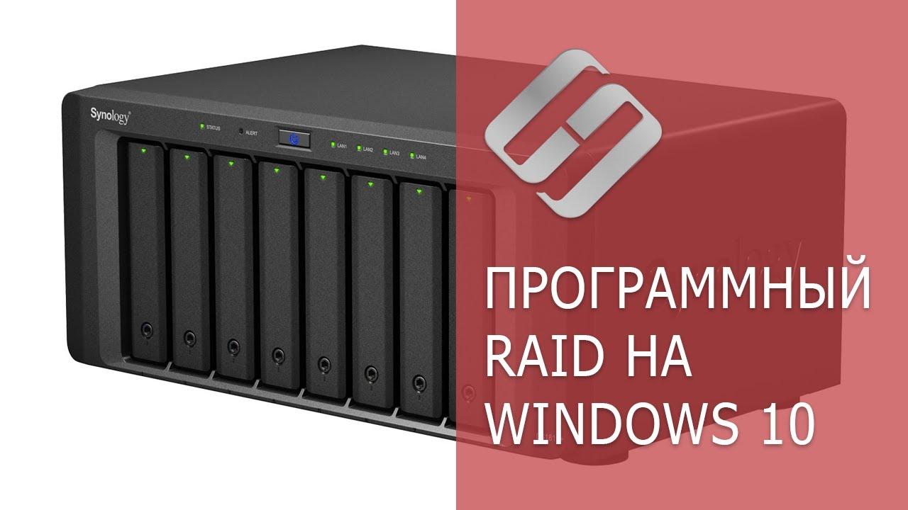 Программный RAID в Windows 10, функция Дисковое пространство и восстановление данных с RAID ?⚕️?