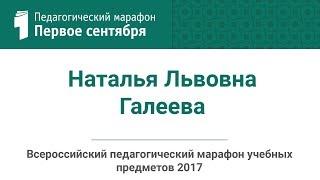Наталья Львовна Галеева. Марафон 19.04