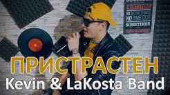 Kevin & LaKosta Band - Pristrasten / Кевин & ЛаКоста Бенд - Пристрастен, 2020