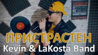 Kevin \u0026 LaKosta Band - Pristrasten / Кевин \u0026 ЛаКоста Бенд - Пристрастен, 2020