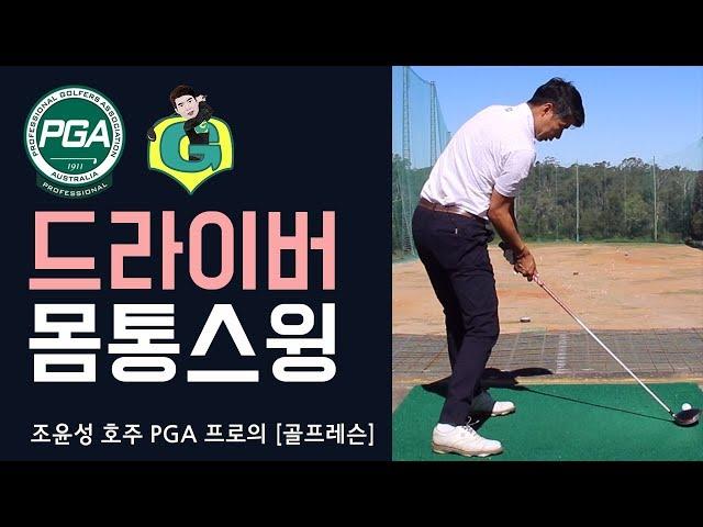 [골프맨] 오른팔 펴지 않으면 몸통스윙을 깨달게 됩니다