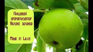 Видео обзор Пищевой ароматизатор Яблоко зеленое, производство Литва от магазина Мыло опт