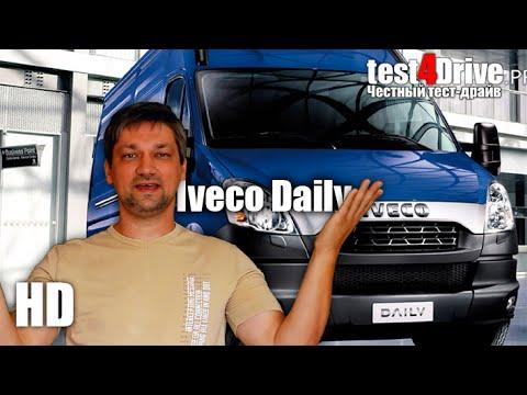 [Честный тест-драйв] Ивеко Дейли (Iveco Daily) - test4Drive.pro