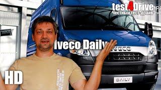 [Честный тест-драйв] Ивеко Дейли (Iveco Daily) - test4Drive.pro(Смотрите полный тест-драйв легендарного Ивеко Дейли. Двигатель 3,0 (170 л.с.) у нас на тесте., 2014-08-10T18:49:14.000Z)