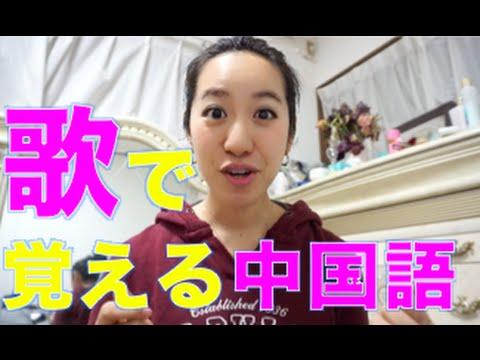 #43 歌で覚える簡単な#中国語♪【Akiの落書きチャイニーズ】