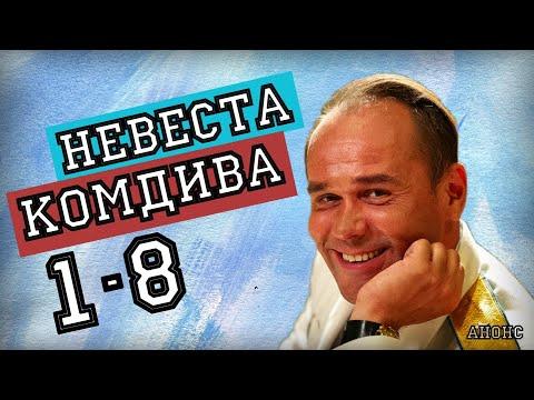 Невеста комдива. 1-8 серия (2020) на Россия 1 - сериал анонс, дата выхода