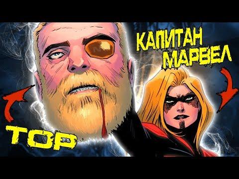 КАПИТАН МАРВЕЛ VS ТОР. ПОСЛЕДНИЙ МСТИТЕЛЬ. / MARVEL COMICS