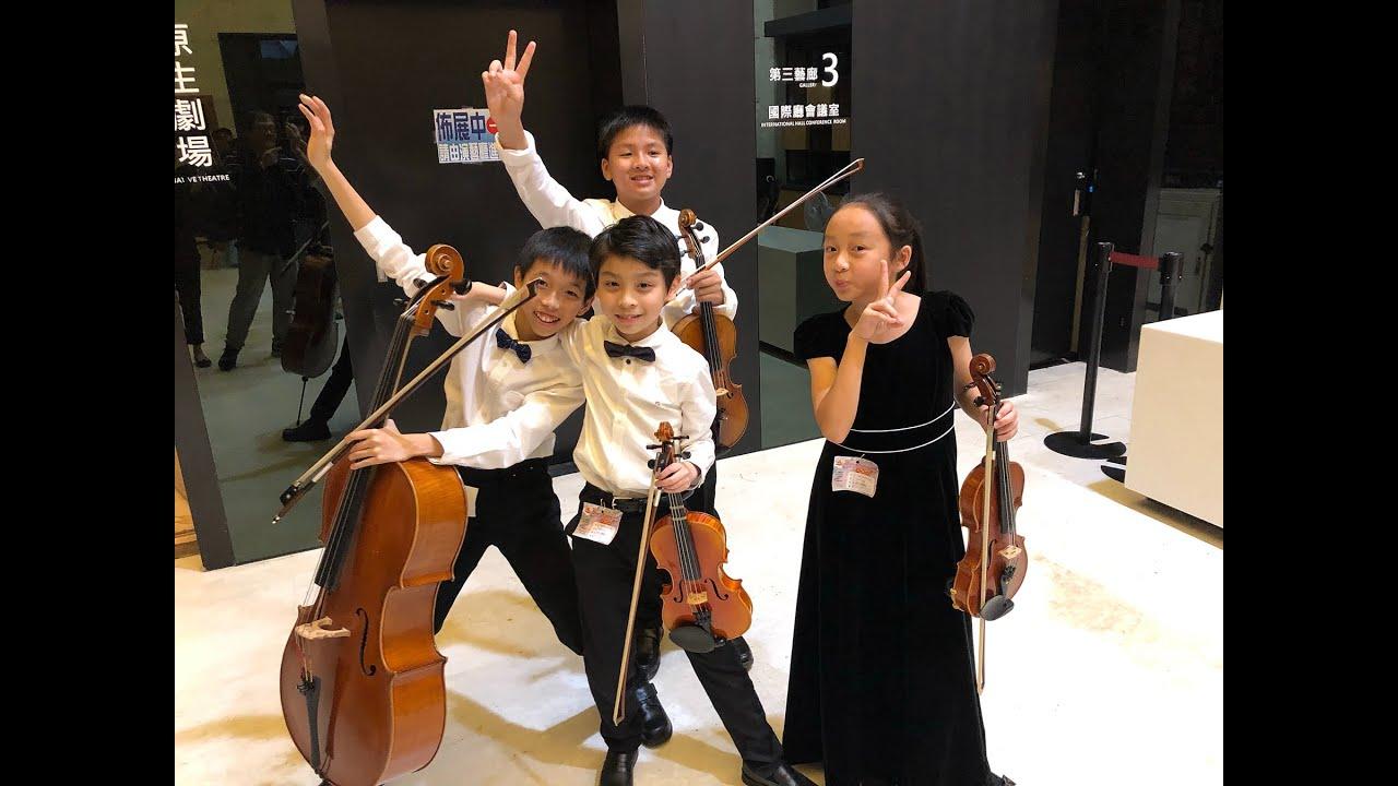 2019大臺南國際音樂大賽 - 弦樂四重奏 - 幸韻四重奏 - YouTube