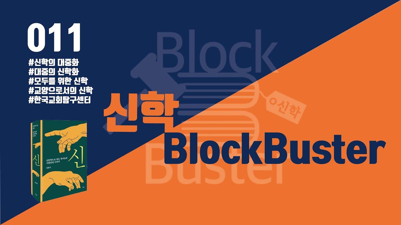 [신학 Block Buster_011] 일자란 무엇인가