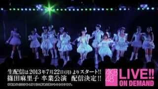 AKB48劇場公演の動画配信サービス「AKB48 LIVE!! ON DEMAND」におきまし...