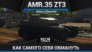 AMR.35 ZT3 ЛЮТЫЙ ПОСОС в War Thunder