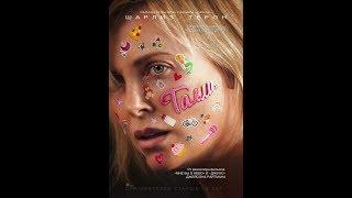Фильм Талли (2018) - трейлер на русском языке