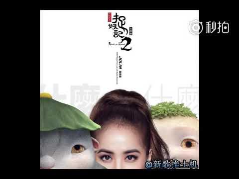 蔡依林 jolin tsai 《什麼什麼》完整mp3音檔