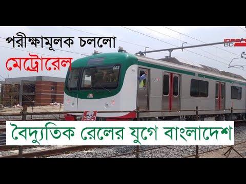 বৈদ্যুতিক রেলের যুগে বাংলাদেশ। চললো দেশের প্রথম মেট্রোরেল। Dhaka Metro Rail