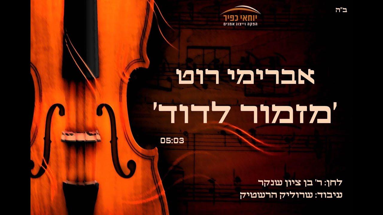 אברימי רוט | מזמור לדוד - בן ציון שנקר | Avremi Rote - Mizmor LeDavid
