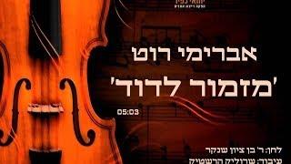 אברימי רוט | מזמור לדוד – בן ציון שנקר | Avremi Rote – Mizmor LeDavid