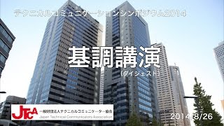 テクニカルコミュニケーションシンポジウム2014 東京開催 基調講演ダイジェスト