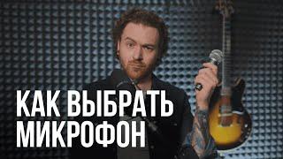 Как выбрать микрофон для вокала. Тест микрофонов Shure SM7B, Beta 58A и Rode NT1-A