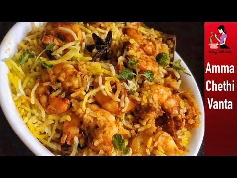 అదిరిపోయే రుచితో రొయ్యల బిర్యానీ టేస్ట్ మర్చిపోరు-Restaurant Prawn Dum Biryani-Prawn Biryani Telugu