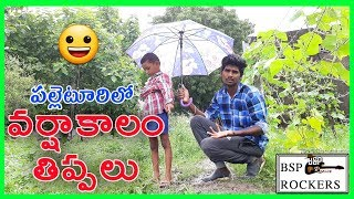 Rainy season problems & funny scenes in village | Bsp Rockers