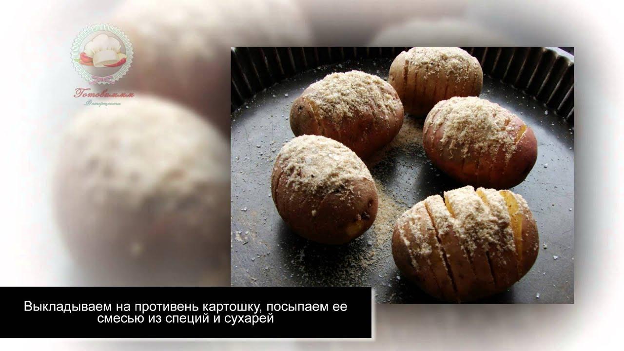 Картошка гармошка.  Простой рецепт картошка гармошка в духовке