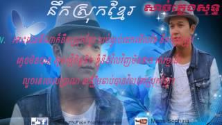 Nik srok Khmer.karaoke-នឹកស្រុកខ្មែរ-ភ្លេងសុទ្ធ
