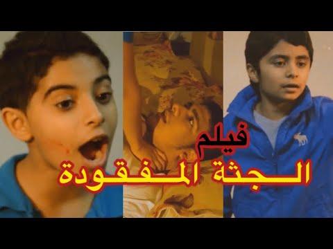الفيلم السعودي (الجثة المفقودة) motarjam