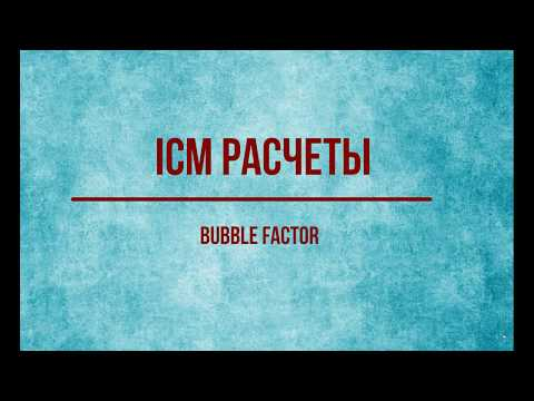 Теория MTT - Bubble Factor, часть 1.