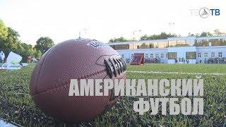 Американский футбол - фильм о команде Moscow cheries/#Селфикор