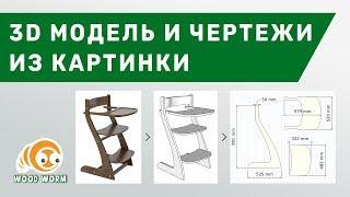 3D Модель и Чертежи из картинки или фото. SketchUp, BigPrint.