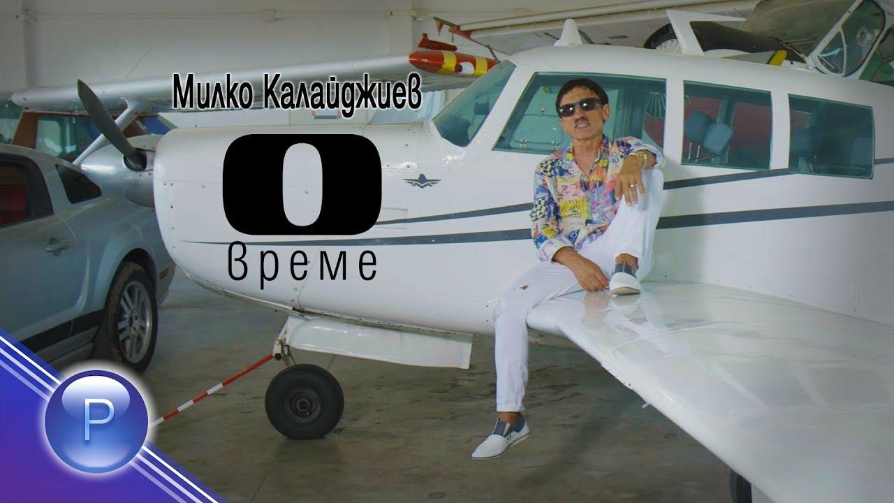 MILKO KALAYDZHIEV - NULA VREME / Милко Калайджиев - Нула време, 2019