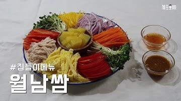 [ENG] 집들이메뉴 I 보기에도 좋고 맛도 좋은 월남쌈 만들기 feat.초간단 특제소스