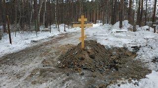 Старичка похоронили на дороге к кладбищу?