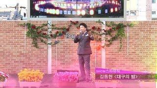 가수김동현/ 대구의밤 /쇼스타뮤직