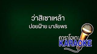 ว่าสิเซาเหล้า - ปอยฝ้าย มาลัยพร [KARAOKE Version]เสียงมาสเตอร์