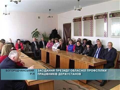 Засідання президії обласного комітету профспілки
