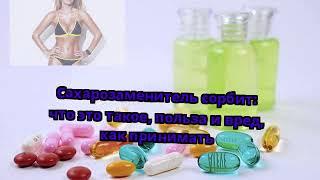 сахарозаменитель сорбит: что это такое, польза и вред, как принимать
