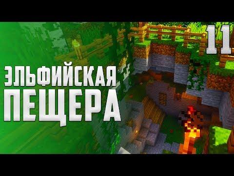 Майнкрафт ЛетсПлей #11 - Подземный дом | Выживание в Майнкрафт 1.14