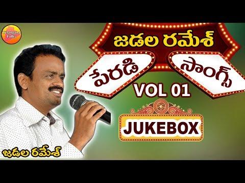Jadala Ramesh Peradi Songs | Comedy Songs Telugu | Telangana Comedy  Songs | Folk Songs Telugu